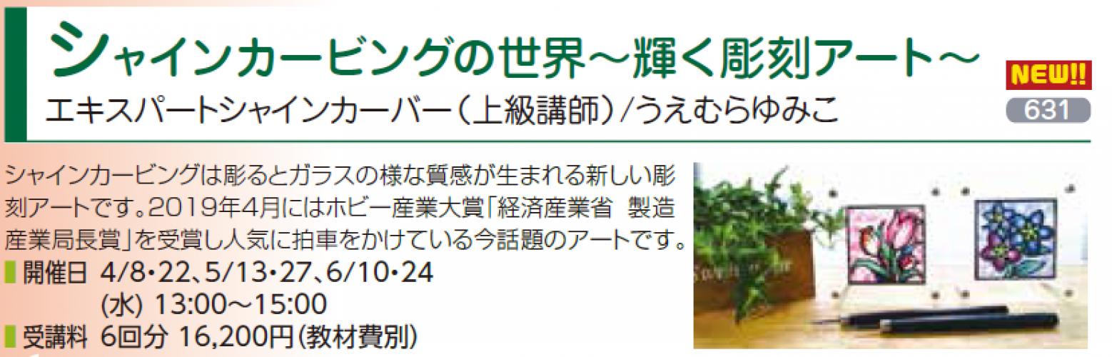 愛知『シャインカービングの世界~輝く彫刻アート~』 [うえむらゆみこ]