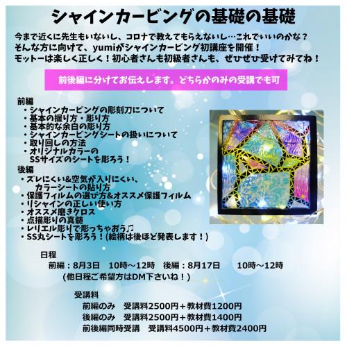 20210713かせ井さん初級者講座チラシインスタ用最終.jpg