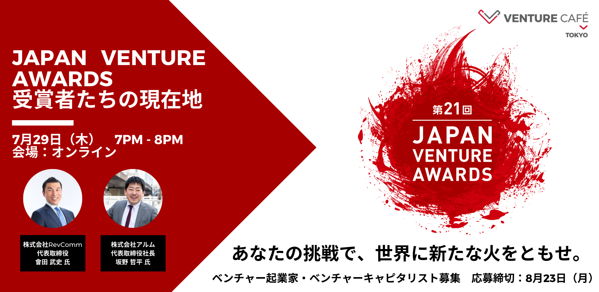 Japan Venture Awards受賞者たちの現在地 (2).png